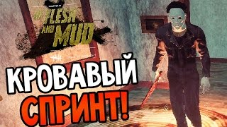 Dead by Daylight - КРОВАВЫЙ СПРИНТ!