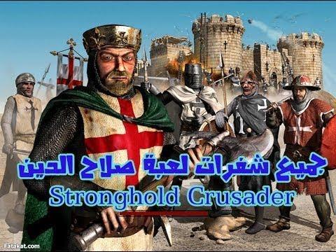 تحميل لعبة stronghold crusader من ميديا فاير