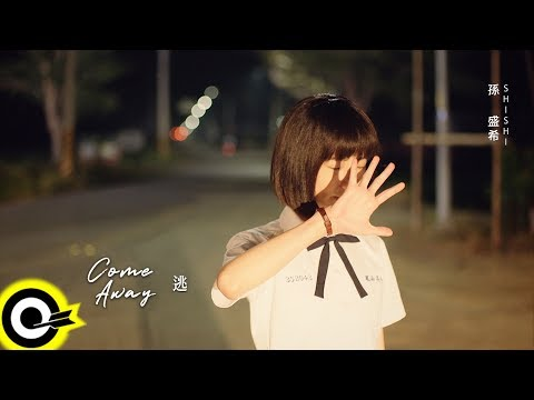 孫盛希 Shi Shi【逃 Come Away】電視劇「想見你」插曲 Official Music Video