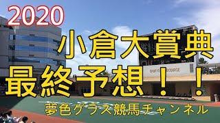 【最終予想】2020小倉大賞典!小回り57キロでもヴェロックスは外せない?