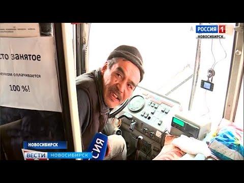 Транспортные предприятия Новосибирска не прошли прокурорскую проверку