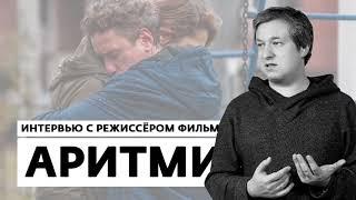 "Антон Долин и Борис Хлебников о фильме ""Аритмия"""