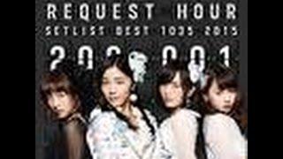 4月30日にリリースされるAKB48グループのライブDVD / Blu-ray「AKB48 リクエストアワーセットリストベスト1035 2015」のダイジェスト映像が、YouTubeにて公開された。