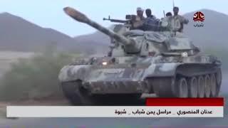اخر التطورات في بيحان وعسيلان   مع عدنان المنصوري مراسل يمن شباب في شبوه