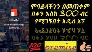 Real earning money android app with premise # በቀን እስከ 300 ብር የሚሰገኝ አዲስ አፕ