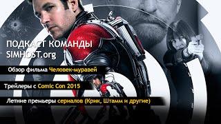 Подкаст об играх и кино от портала SIMHOST.org ( Человек-Муравей, трейлеры с Comic Con 2015)