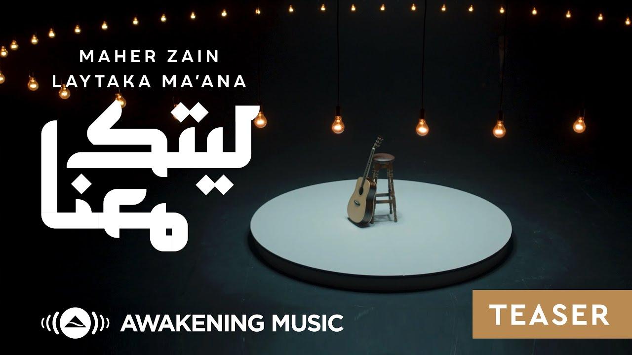 Maher Zain - Laytaka Ma'ana (Trailer) | ماهر زين - ليتك معنا