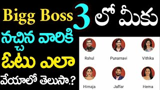 How To Vote For Your Favourite Bigg Boss 3 Contestants | Bigg Boss Season 3 Voting Process Details