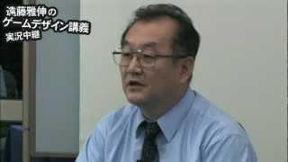 2012年4月13日に開催されました、遠藤雅伸氏トークショウのもようを全編...
