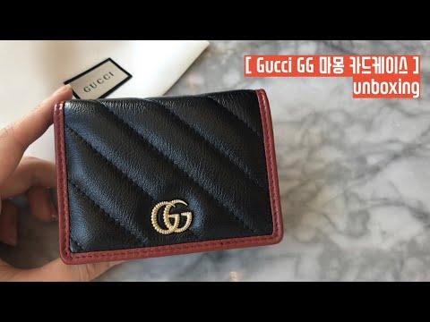 ✨구찌 GG마몽 카드케이스 언박싱  Gucci gg marmont card case unboxing