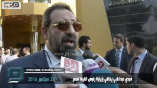مصر العربية | مجدي عبدالغني يحتفي بزيارة رئيس الفيفا لمصر