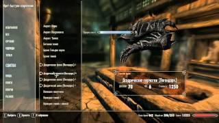 Прохождение TES V: Skyrim #46 Убийственный рецепт