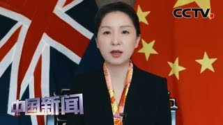 [中国新闻] 中国驻新西兰大使馆:疫情广肆虐 祖国在身边 | 新冠肺炎疫情报道
