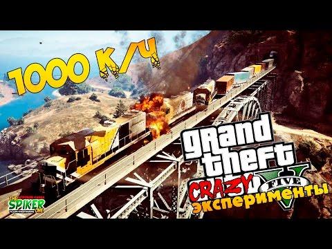 GTA 5: Сrazy