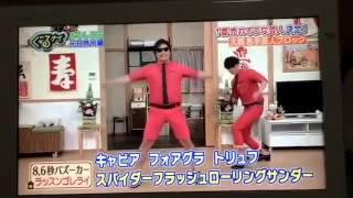 ラッスンゴレライ おもしろ スパイダーフラッシュローリングサンダー.