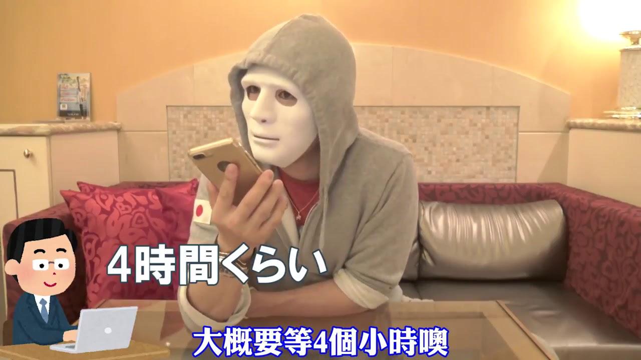 『拉斐爾』【第二回】日本第一貴的外送茶!一個小時竟然要 XX 萬元 ! ! !【中文字幕】 - YouTube