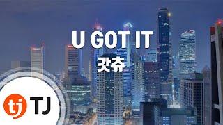[TJ노래방] U GOT IT - 갓츄 / TJ Karaoke