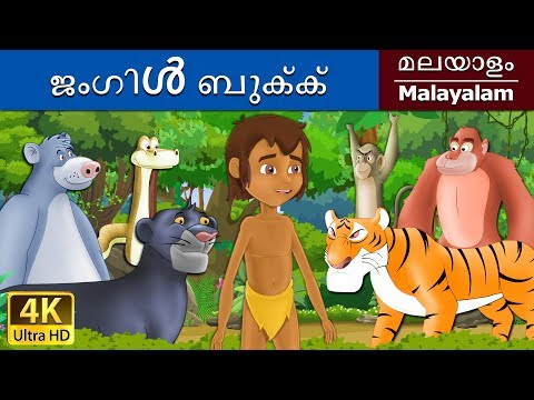The Jungle Book in Malayalam - Fairy Tales in Malayalam - Malayalam Story - Malayalam Fairy Tales