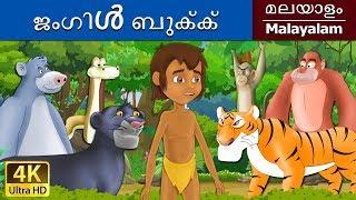 ജംഗിൾ ബുക്ക് | Jungle Book in Malayalam | Fairy Tales in Malayalam | Malayalam Fairy Tales