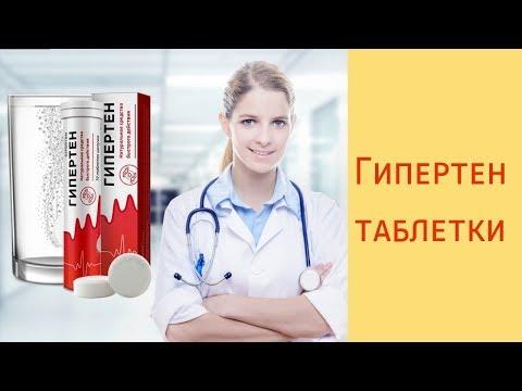 Гипертен Лекарство