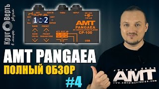 AMT PANGAEA CP-100 ПАНГЕЯ + AMT K2 - Подробный обзор на русском языке. Круговерть [выпуск 4].