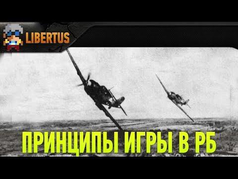 War Thunder | Гайд | Принципы успешной игры в РБ