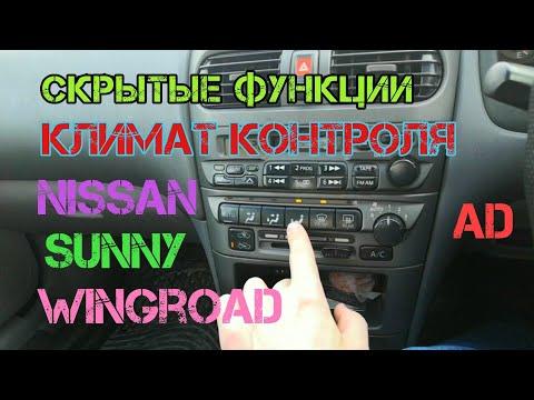 Секреты и скрытые функции климат контроля на Nissan Sunny, Ad, Wingroad
