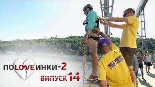 Половинки - Сезон 2 - Выпуск 14 - 16.12.2016
