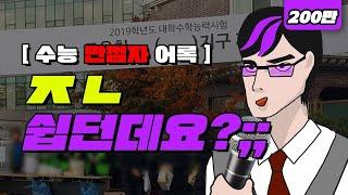 역대 수능 만점자 레전드 어록 TOP5 | 입시덕후