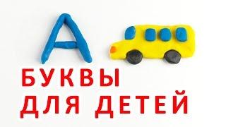 Буквы азбуки для детей. Буква - А