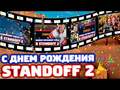 С ДНЕМ РОЖДЕНИЯ STANDOFF 2!
