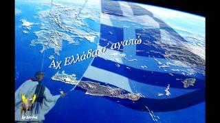 ΝΙΚΟΣ ΠΑΠΑΖΟΓΛΟΥ - Αχ Ελλάδα (by bertos) *Στίχοι*