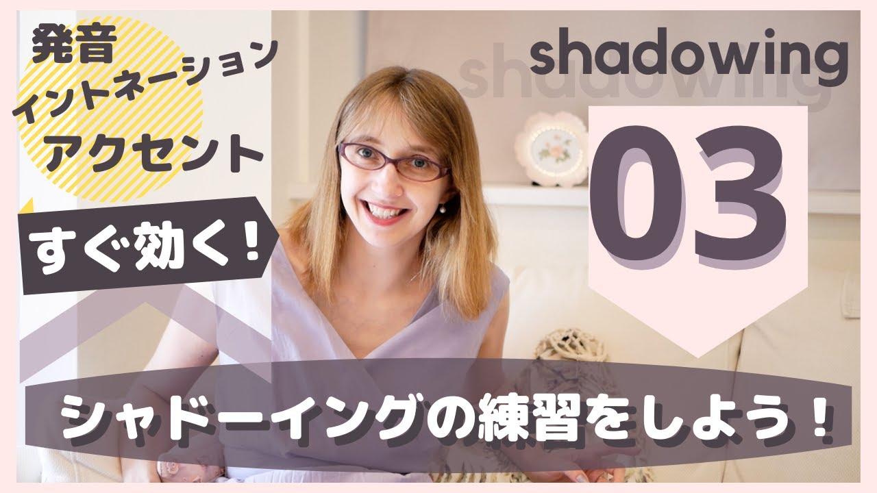 【シャドーイング#03】一緒に練習しましょう【shadowing】