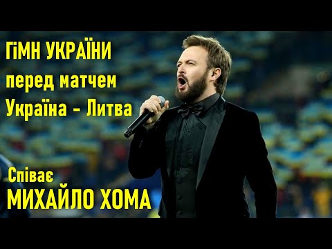 Як DZIDZIO виконував Гімн перед матчем Україна – Литва / Національна збірна // 11.10.2019