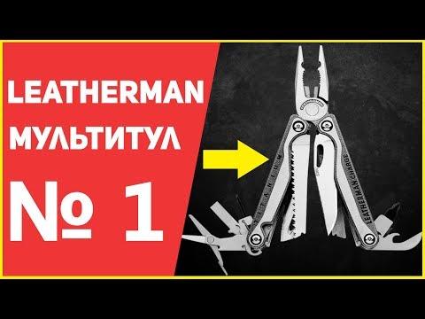 Мультитул LeatherMan! Смотрите реальное применение мультитула!