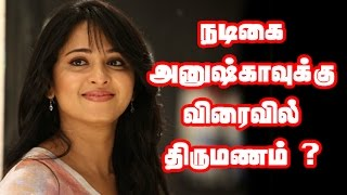 actress anushka married soon   hot tamil cinema news   s3 movie   baahubali