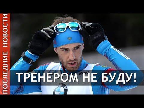 Дмитрий Малышко: Тренером не буду ни в коем случае