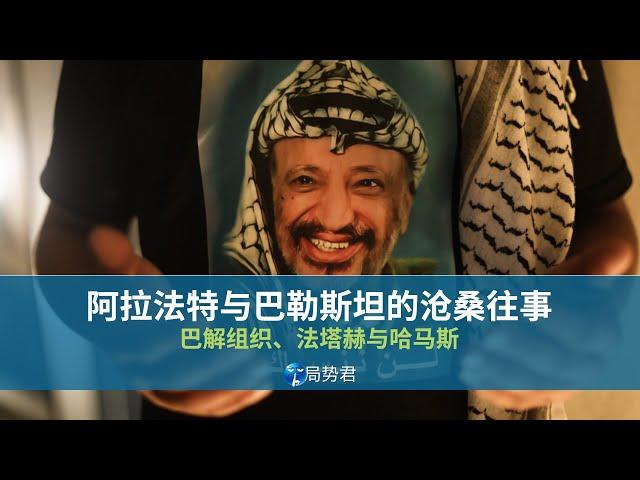 【局势君】阿拉法特与巴勒斯坦的沧桑往事(The story about Arafat and Palestine)