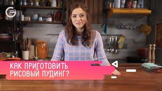 Рецепт рисового пудинга от Оксаны из «Киев днём и ночью»