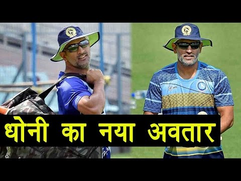 MS Dhoni in NEW LOOK, this will SURPRISE you;...