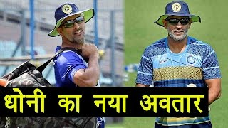 MS Dhoni in NEW LOOK, this will SURPRISE you; Must Watch | वनइंडिया हिन्दी