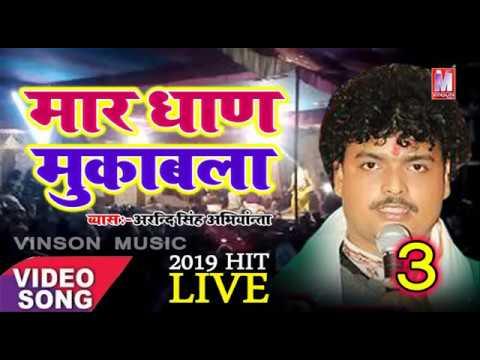 Live Stage Program | 18.01.2019 Letest Arbind Singh Abhiyanta  MAR DHAR MUKABLA | हस्ते हस्ते पागल|