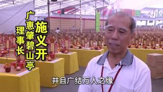 新加坡广惠肇碧山亭五年一届的第十八届万缘胜会于2012年8月30日至9月2日...