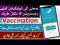 How To Get Appointment For Corona Veccine   Sehati App Say Corona Ki Veccine K Lagwany Ka Tatika