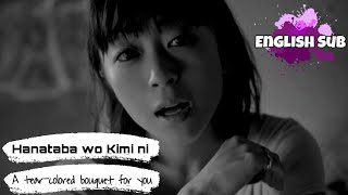 Gambar cover Utada Hikaru - Hanataba wo kimi ni (A tear-colored Bouquet for you) (English Sub)