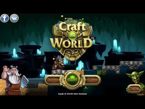 Craft The World (Подземный мир) #01 - По хардкору