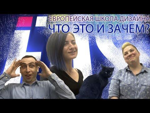 EDS.ua | EUROPEAN DESIGN SCHOOL - что это?