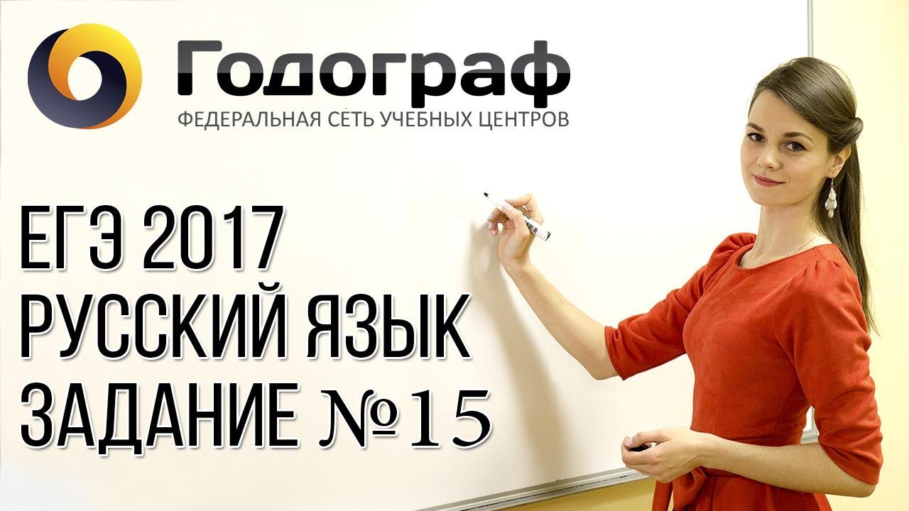 ЕГЭ по русскому языку 2017. Задание №15.