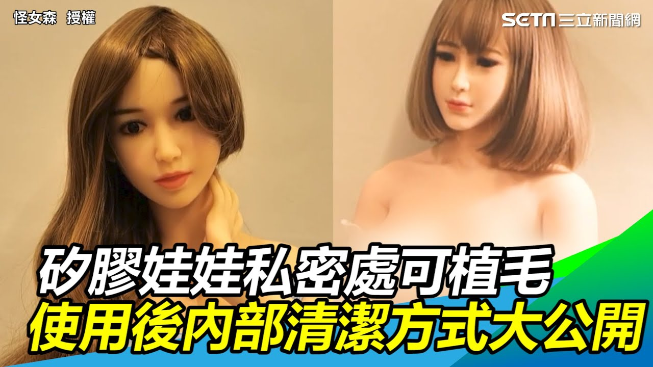 超擬真!矽膠娃娃私密處可植毛 使用後內部清潔方式大公開|三立新聞網 SETN.com