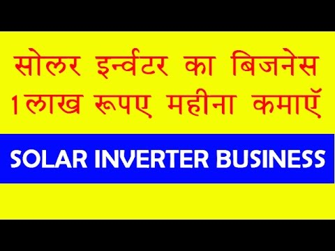 Start Solar Inverter Business , Earn 1 Lakh Rupees Per Month